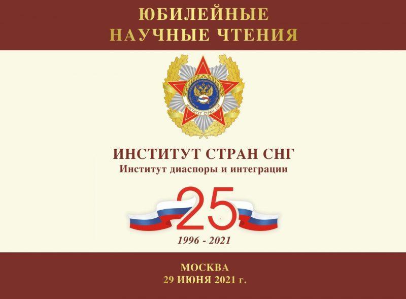 Институту стран СНГ — 25 лет! – Материк