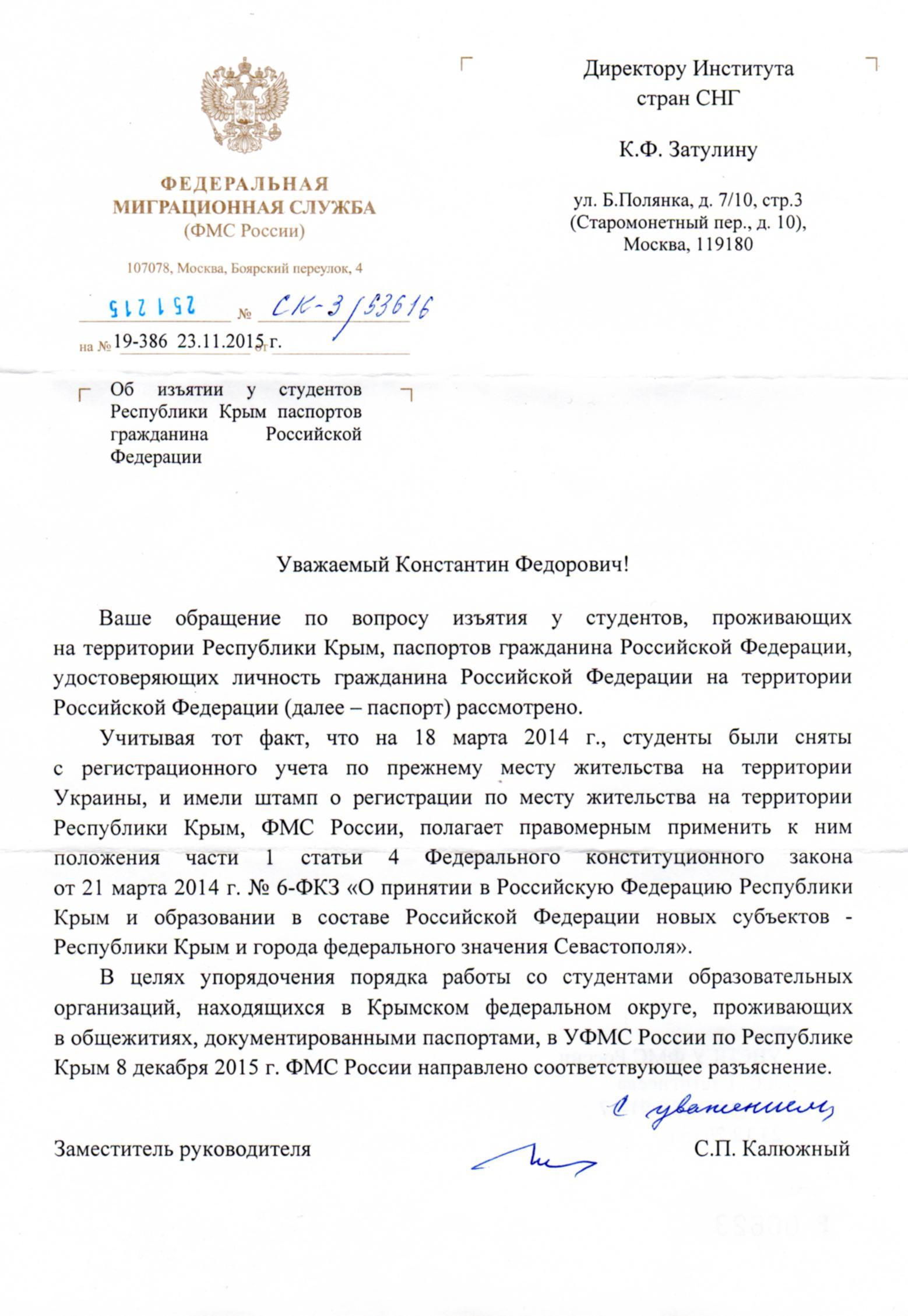 Объявлен состав Украины (U-18) на турнир Вацлава Ежика